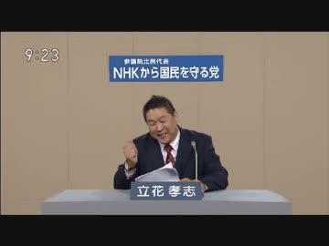 【政見放送】全国比例 NHKから国民を守る党 立花孝志 2019