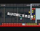【ガルナ/オワタP】改造マリオをつくろう!2【stage:3】