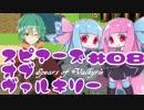 【VOICEROID実況プレイ】琴葉姉妹と「スピアーズオブヴァルキリー」#08