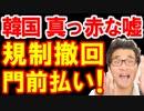 韓国の文在寅大統領が対韓輸出規制に真っ赤な嘘を垂れ流し、フッ化水素を求めて韓国半導体副会長が日本に来るも門前払いで世界の笑いものにw【KAZUMA Channel】