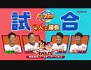 Nintendo Switchでパワプロ!【みんなで対戦-東北楽天篇】「好投堅守の投手戦!継投が裏目に?!」