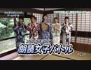【期間見放題】まついがプロデュース#37 (特別編)出演:松嵜麗、五十嵐裕美