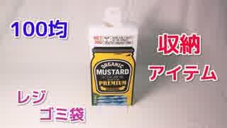 【バカ売れ中の100均収納グッズ!】セリア レジ袋ストッカー マスタード