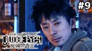 【実況】JUDGE EYES:死神の遺言 実況風プレイ part9