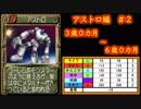 【MF2】アストロ育成記録2/3 #16【モンスターファーム2】育成総数5