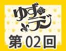 小林裕介・石上静香のゆずラジ#2【無料版】
