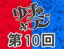 小林裕介・石上静香のゆずらないラジオ第10回【おまけ付き有料版/会員無料】