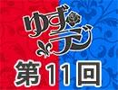 小林裕介・石上静香のゆずらないラジオ第11回【おまけ付き有料版/会員無料】