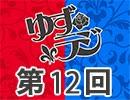 小林裕介・石上静香のゆずらないラジオ第12回【おまけ付き有料版/会員無料】