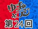 小林裕介・石上静香のゆずらないラジオ第24回【おまけ付き有料版/会員無料】