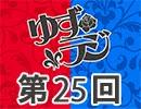 小林裕介・石上静香のゆずらないラジオ第25回【おまけ付き有料版/会員無料】