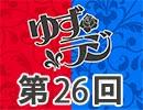 小林裕介・石上静香のゆずらないラジオ第26回【おまけ付き有料版/会員無料】