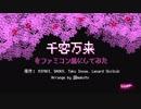 【FCっぽくアレンジしてみた】千客万来/MIYAVIxDAOKO【諒Makoto】
