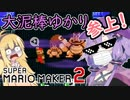 【マリオメーカー2】自作ステージお披露目タイム part2【VOICEROID実況】