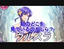 【FEヒーローズ】烈火の剣 -  夏日の蒼鴉 ウルスラ特集