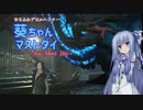 【DMC5】ゆるふわデビルハンター葵ちゃんマストダイ MISSION07【VOICEROID実況】