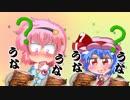 第12位:【東方】こいふら息抜き動画