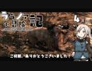 【Skyrim】ララノア小冒険記4頁目【ゆっくり実況】