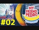 舞いながら撃て!爽快2Dガンシューティングが楽しい【My Friend Pedro】#02
