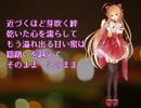 【UTAUオリジナル曲】甘え合い【朱音イナリ】