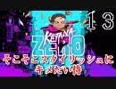 【KatanaZERO】そこそこスタイリッシュにキメたい侍13【ゆっくり】