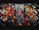 【yuKi】乙女解剖/DECO27【歌ってみた】