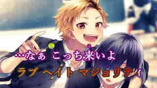 【ニコカラ】ラブヘイトマジョリティ《HoneyWorks》(On Vocal)