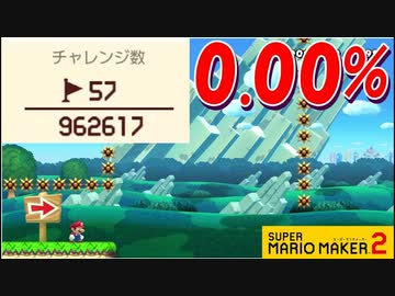 スーパー マリオ メーカー 2 世界 の コース