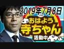 【上念司】韓国へ戦略物資規制報道比較【TBS】