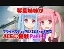 【ACE COMBAT 7】琴葉姉妹がフライトスティックEX2とTrackIRでACEに挑戦 Part3【VOICEROID実況】