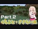 【Minecraft】くらふと・ささらいあ  Part.2【CeVIO実況】