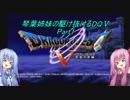 【PS2版DQ5】茜ちゃんがDQ5の世界を駆け抜けるようですPart1【VOICEROID実況】