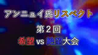 【アンニュイ氏リスペクト】第二回 希望vs絶望大会 OP【MUGEN】