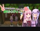 【Minecraft】ゆかりさんと茜ちゃんのロストシティ侵略!  #9【VOICEROID実況】