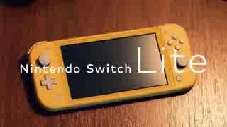 【初見】おきらくな二人がNintendo Switch Lite 初公開映像を実況!