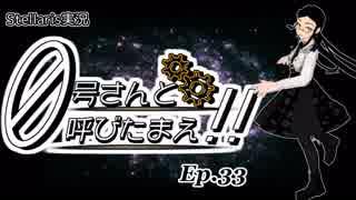 【Stellaris】ゼロ号さんと呼びたまえ!! Episode 33 【ゆっくり・その他実況】