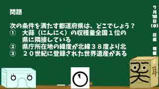 【箱盛】都道府県クイズ生活(41日目)2019年7月10日