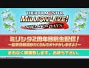 「アイドルマスター ミリオンライブ! シアターデイズ」 ミリシタ2周年目前生配信!~最新情報盛りだくさんでオトドケしますよ!~  ※有アーカイブ(1)