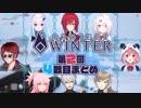 【第2回Project Winter】色んな視点で見る4戦目まとめ【雪山人狼】