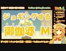 【Wii Fit Plus】ジョギングする御伽婆 M(おとぎばあ エム)【にじさんじ】