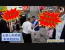 2019年07月10日 和田まさむね候補 許すな!選挙の自由妨害罪!!