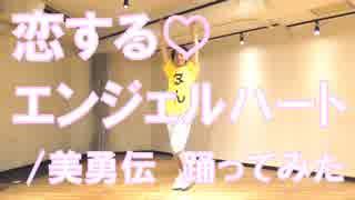 【ぽんでゅ】恋する♡エンジェルハート/美勇伝踊ってみた【ハロプロ】