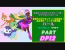 目指せ!ポケモンマスターへの道!ダイヤモンド&パール・その12【ゆっくり実況プレイ】