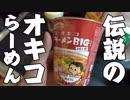 【飯テロ】伝説のオキコ