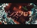 【MAD】鬼滅の刃【バケモノダンスフロア】