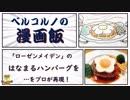 【漫画飯】「ローゼンメイデン」の はなまるハンバーグをプロが再現~