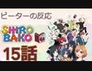 【海外の反応 アニメ】 SHIROBAKO 15話 アニメリアクション