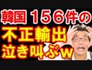 韓国の半導体の未来が日本の対韓輸出規制で崩壊危機、156件の不正輸出が発覚しフッ化水素無しで有機EL製造できず盛大に泣き叫ぶ、どうすんのこれw【KAZUMA Channel】