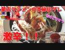 テレビで話題沸騰中の蒙古タンメン中本の辛うま秘伝ダレ作ってみた~しかも低糖質で!したら美味しかったけどお尻がエライことに~
