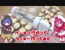 【ダイソー】ベーキングガンでクッキー作ってみた